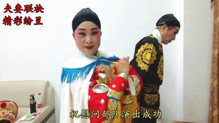 德阳曲协慰问部队豫剧《花木兰》2019.8月
