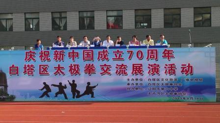 2019年庆祝新中国成立70周年白塔区太极拳交流展演活动1