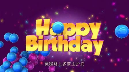 祝福你生日快乐