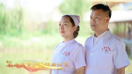 (视频)大荔县中医院《我和我的祖国》快闪