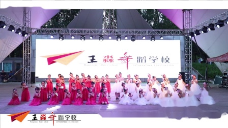 王淼舞蹈学校 《爸爸最好了》