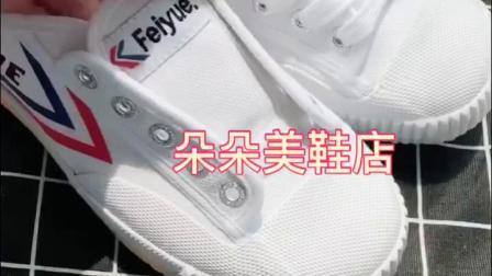 经典款飞跃帆布鞋复古小白鞋男女情侣鞋运动鞋球鞋儿童学生田径鞋