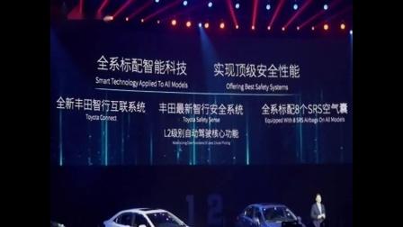 一汽丰田全新卡罗拉在北京正式发布