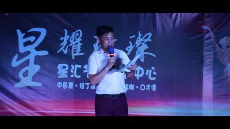 2019.7.30星汇艺术培训中心