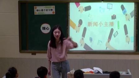 细心是个好习惯-小学心理优质课(2019年)