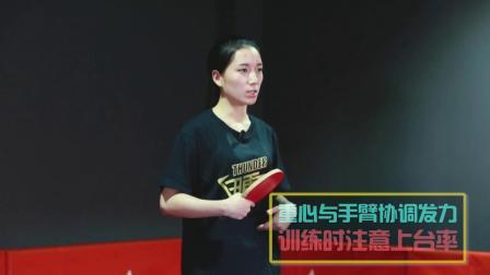 【乒乓找教练】270 小孩在练反手时要注意哪些问题?