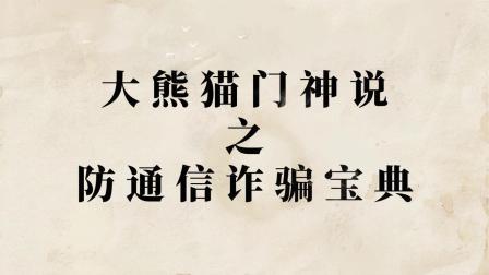 德阳公安:8招教你防范通信诈骗