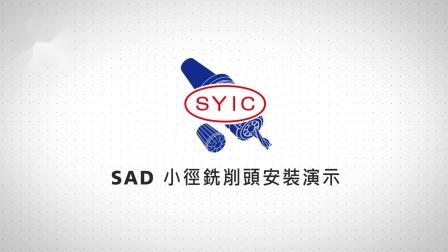 SYIC 心源 - SAD 小徑銑削頭安裝演示