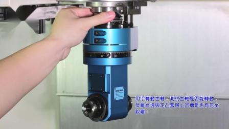 SYIC 心源 - SAG-D 雙頭龍銑削頭安裝演示