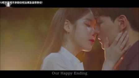 【IU】【onlyU字幕组】190818 德鲁纳酒店片尾曲Happy Ending中字