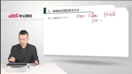 2019下教師資格證考試中學教資筆試數學學科知識與教學能力01