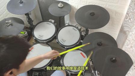 【Drum Cover】花儿乐队:《加减乘除》