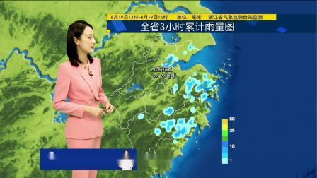 浙江天气预报(20190819)