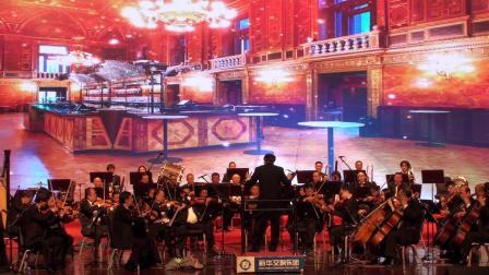 玉海摄《匈牙利舞曲第五号》指挥夏小汤.北京新华交响乐团