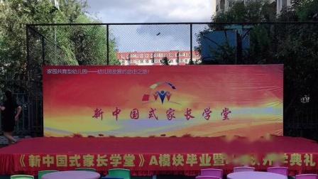 狮城幼儿园《新中国式家长学堂》A模块毕业暨B模块开学典礼