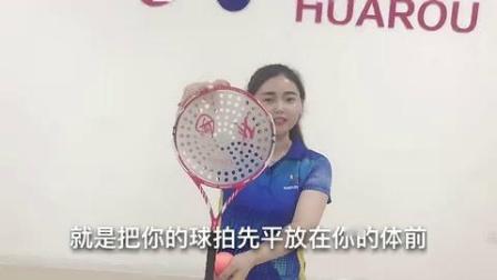 华柔柔力球花式柔力球常用技术动作——握拍方法刘红.mp4