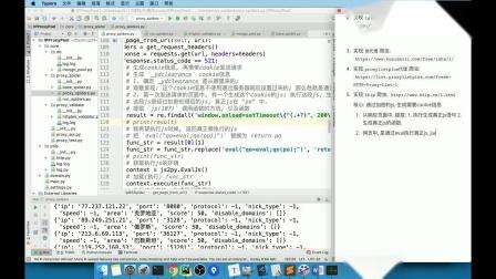 python爬虫项目实战day1-17_实现爬虫模块的66ip爬虫_小结