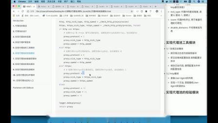 python爬虫项目实战day1-06_实现代理池的校验模块