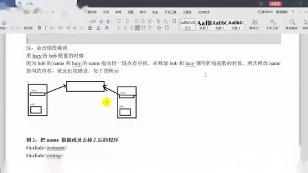 千锋物联网教程:26_拷贝构造函数2