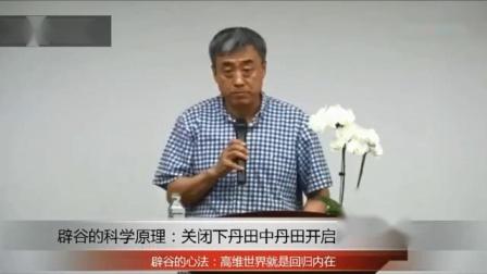 北大刘丰教授谈辟谷科学原理_标清