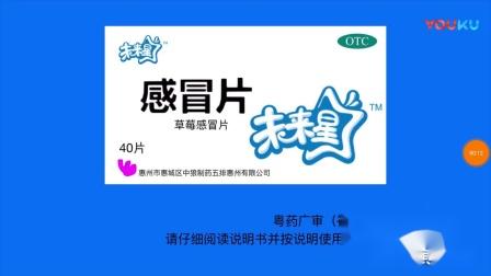 【自制广告】未来星感冒片-喝药篇19秒