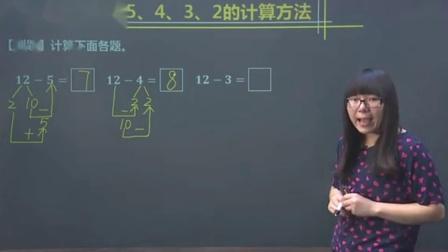 十几减5-2的计算方法