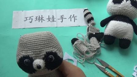 巧琳娃手作-第三集短腿玩偶手耳身体与头连接教程手工编织款式