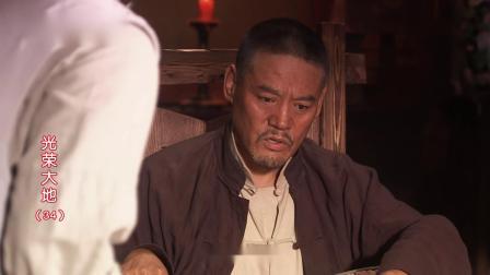 光荣大地 34 普通话  光荣大地 34