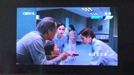 CETV1 中国教育电视台一频道转播中央台《新闻联播》之前的广告(2019.8.15)