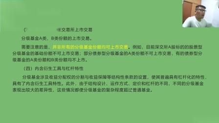 基金从业 资格考试 (科目一)第三章 第九节 分级基金 2019-08-09 18-01-26