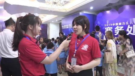 2019中国脑力王全国赛外场工作人员采访