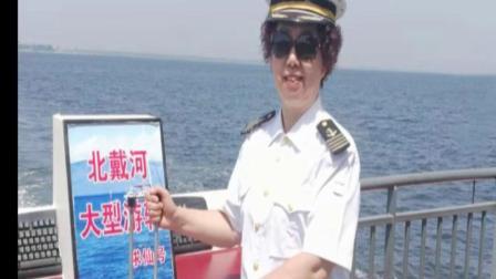 北戴河开心之旅:⑺秦皇岛·游船海上观光