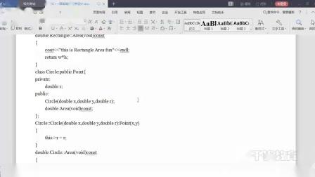 千锋物联网教程:52_联编的概念及虚函数3