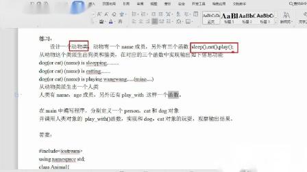 千锋物联网教程:56_虚函数练习