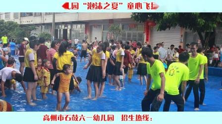 """2019六一幼儿园""""泡沫之夏""""童心飞扬大型亲子活动 花絮"""