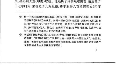中国古典小说名著百部《西游记》.pdf扫描版 人民文学出版社