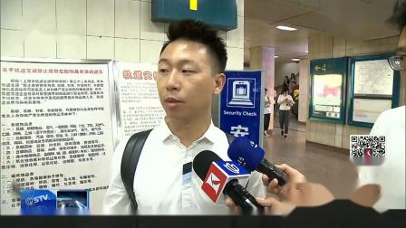"""地铁试点""""安检快捷通道""""乘客审核通过可免检"""