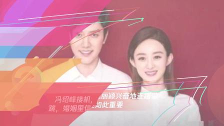 冯绍峰接机,赵丽颖兴奋地连蹦带跳,婚姻里信任如此重要
