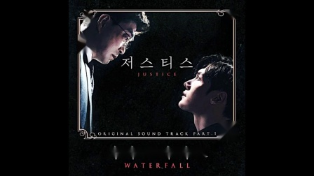 [Audio] 리차드파커스(RICHARD PARKERS) - Waterfall [ JUSTICE ost part 1 ]