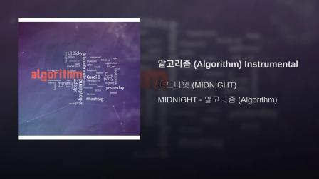 [Audio] 미드나잇 (MIDNIGHT) - Algorithm (Instrumental)纯音乐