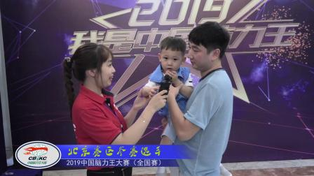 2019中国脑力王全国总决赛北京赛区小萌娃采访
