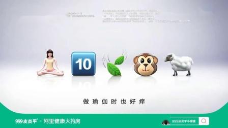 999皮炎平牌 绿色装 四川方言版