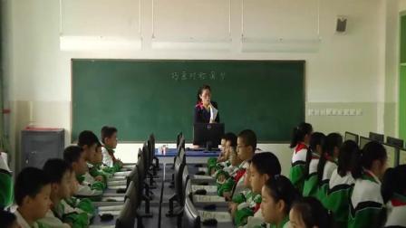 川教版五年级信息技术上册第四课 巧画对称图形-李老师优质课视频(配课件教案)