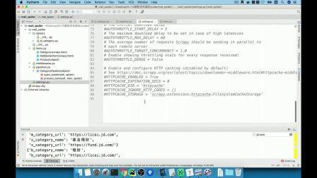 python爬虫实战京东商品数据爬取 06_保存分类数据