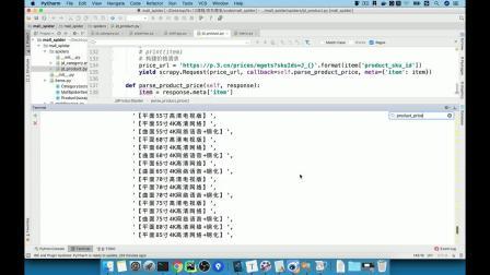 python爬虫实战京东商品数据爬取13_商品爬虫_解析价格与小结