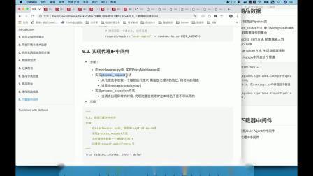 python爬虫实战京东商品数据爬取16_ 实现下载器中间件