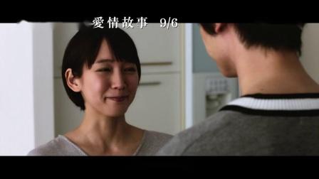 【平行世界的愛情故事】電影預告 究竟哪一邊才是眞實世界