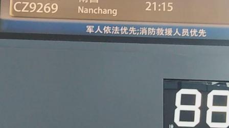 虹桥0822-MU5115