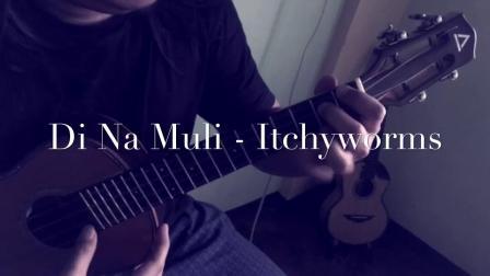 Pao Gumba - Di Na Muli -ukulele