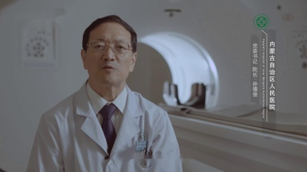 内蒙古自治区人民医院 质量之路